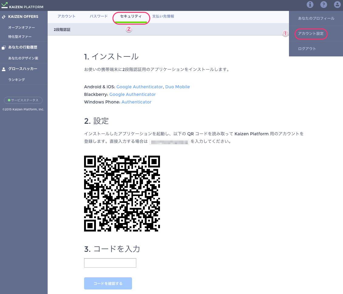 2factor_authentication_ja.png
